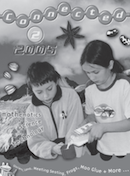 Connected 2 2005 cover image.